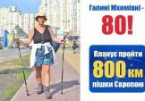 80-річна дарничанка вирушила в дорогу на 800 км
