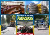Володимир Гончаров звітує за тиждень #Замість_тисячі_слів