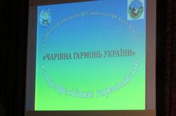 """""""Чарівна гармонь України"""" (19-20.03.2015)"""