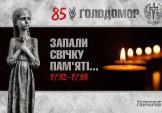 День пам'яті жертв Голодомору в Україні: 85 років