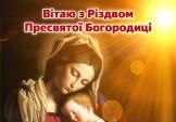Вітаємо із Різдвом Пресвятої Богородиці!