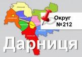 За якого кандидата у нардепи по Дарницькому району (округ 212) ви голосуватиме?