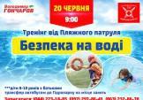 Безпека на воді - тренінг для дітей від Пляжного Патруля